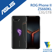【贈原廠保護殼+原廠行動電源】ASUS ROG Phone II ZS660KL ROG 2 12G/1TB 6.59吋 智慧型手機