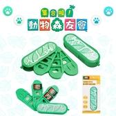 動物森友會 switch lite 軍刀卡盒 卡盒 遊戲卡盒 收納卡盒 收納盒【NS002】