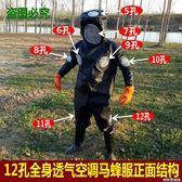 防蜂服 馬蜂服防蜂連體衣加厚透氣專用防蜂衣全套散熱防蜂帽防捉馬蜂衣服 igo 城市玩家