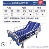 氣墊床  防褥瘡氣床墊單人護理病人翻身充氣墊床臥床老年人老人家用 居優佳品DF