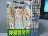 【書寶二手書T5/漫畫書_LAI】你是我所有_全4集合售_一条