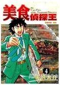 美食偵探王04