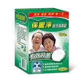 保麗淨 假牙清潔錠 108錠/盒★愛康介護★