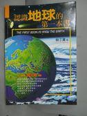 【書寶二手書T4/科學_HKZ】認識地球的第一本書_哈丁漢
