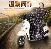 電動摩托車擋風被冬季加厚電瓶自行車防水雙面加絨電車女小套罩衣YYP      瑪奇哈朵