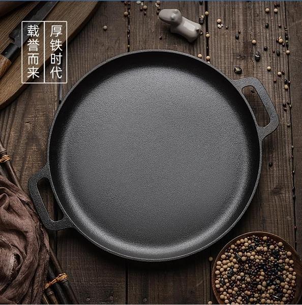 平底鍋煎鍋煎餅鍋家用烙餅不粘鍋煎餅果子鏊子電磁爐燃氣【輕奢時代】