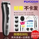 理髮器 C5910剃頭刀電動推剪頭發家用飛剪理發器充電式電推子工具 快速出貨