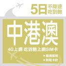 【JoySim】中港澳上網卡 5日 不限...