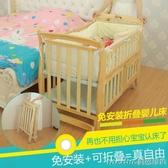 不要杯子嬰兒床實木可摺疊免安裝寶寶搖籃床bb搖搖床無漆帶蚊帳滾輪便攜式QM 美芭