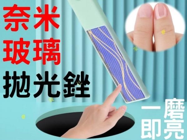 奈米玻璃拋光銼 指甲銼刀 拋光 美甲銼刀 美甲銼 拋光棒 磨甲 修甲 美甲用具 手足保養