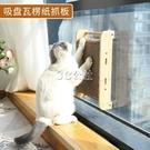 貓抓板磨爪器貓爪板瓦楞紙實木吸盤貓咪抓板沙發防貓抓用品貓玩具