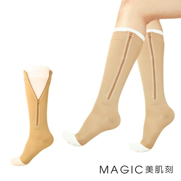美肌刻Magic 醫用輔助 拉鍊款壓力襪 防靜脈曲張 塑腿襪 JG-2990