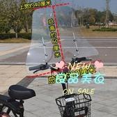 擋風板 電動車前擋風塑料板自行車前擋風塑料擋風板風擋罩擋雨板高清透明T