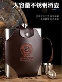 酒壺 凱尚萊88盎司酒壺隨身5斤裝加厚德國高檔不銹鋼戶外便攜式扁酒壺 晶彩