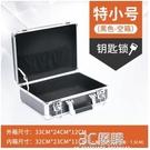 手提式鋁合金密碼工具箱保險箱子文件箱錢箱設備儀器箱多功能大號 3C優購