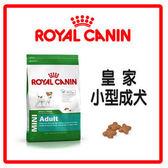 【法國皇家】小型成犬 PR27 8KG(A011B07)