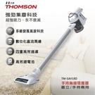 法國THOMSON 手持無線吸塵器 TM-SAV18D 直立/手持 超強吸力 永不衰減 全新現貨供應