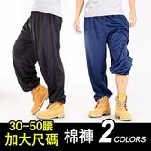 CS衣舖【任選兩件398元】台灣製造 加大尺碼 30-50腰 舒適 富彈性 縮口棉褲 薄款 兩色 9801