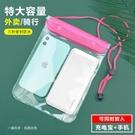 密封防水適用蘋果手機通用騎手大號充電游泳觸屏溫泉防水袋潛水套