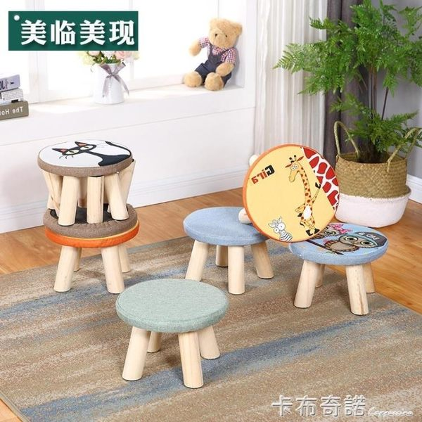 現貨出清 小凳子實木家用小椅子時尚換鞋凳圓凳成人沙發凳矮凳子創意小板凳 卡布奇諾igo 11-7
