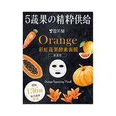 雪芙蘭彩虹蔬果酵素面膜-修護橙5入【康是美】