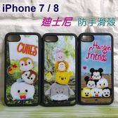 迪士尼防手滑殼 iPhone 7 / iPhone 8 (4.7吋) 米奇 米妮 小熊維尼 跳跳虎 奇奇蒂蒂 唐老鴨【Disney正版】