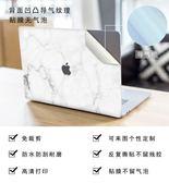Mac蘋果筆記本電腦保護貼膜殼MacBook外殼air13pro15寸貼紙全套11