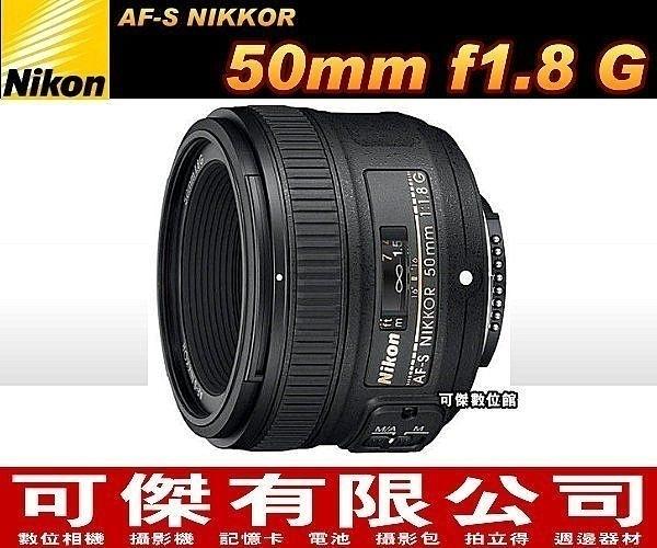 Nikon AF-S 50mm F1.8 G G鏡 標準定焦 人像鏡 公司貨 可傑