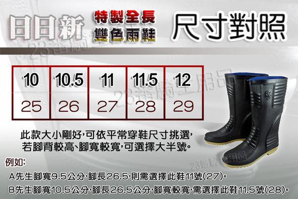 【日日新 特製全長雙色 雨鞋 雨靴】防滑、耐油汙 台灣製 !