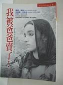 【書寶二手書T7/翻譯小說_B62】我被爸爸賣了_塞娜.穆
