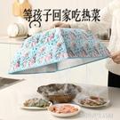 冬季保溫菜罩大號蓋菜罩食物飯罩子飯菜防塵罩可折疊餐桌罩保溫罩 【優樂美】