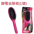【日本進口】IKEMOTO 池本 除靜電 橄欖精油 L號 按摩梳 美髮梳 梳子 ASN909 - 001310