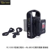 黑熊館 ROLUX 影宸 YC-135S V型接口電池  + RL-2KS V口雙充電器 套裝組 一電池一雙充