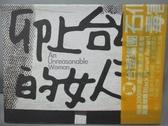 【書寶二手書T7/社會_XBH】卯上台塑的女人_賴慈芸等, 戴安威 爾森