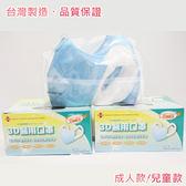 【50入】台灣製造♥MIT♥品質保證♥3D立體不織布口罩(粉/藍) 成人款/兒童款