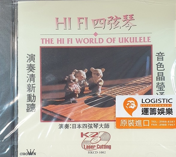 【停看聽音響唱片】【CD】HI-FI 四弦琴THE HI FI WORLD OF UKULELE