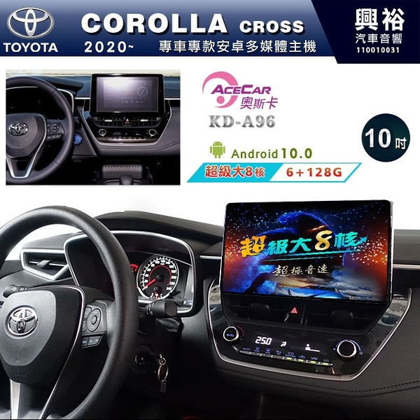 【ACECAR】2020~年TOYOTA COROLLA CROSS專用10吋KD-A96安卓機*藍芽+導航+安卓*大8核6+128G