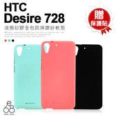 贈貼 Mercury 液態 殼 HTC Desire 728 5.5吋 手機殼 矽膠 保護套 防摔 軟殼 手機套