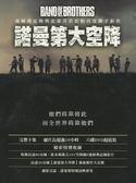 諾曼第大空降 DVD 六碟套裝 (音樂影片購)