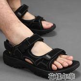 皮涼鞋男士沙灘鞋新款夏拖鞋兩用學生運動戶外大碼休閒鞋 花樣年華