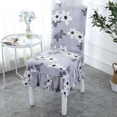 椅套 椅子套家用餐椅套彈力酒店椅套通用凳子套罩簡約餐桌椅子套罩布藝【快速出貨八五折優惠】