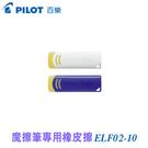 PILOT 百樂 ELF02-10 魔擦筆 專用 橡皮擦 魔術塊 /個 (顏色隨機出貨)
