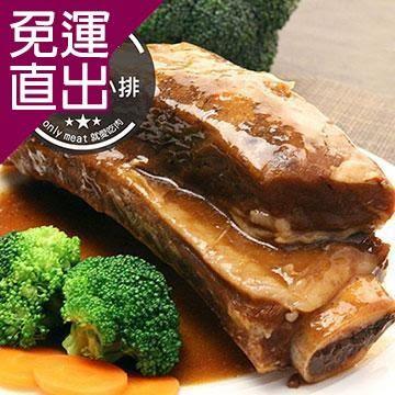 食肉鮮生 特選帶骨台塑牛小排(解凍即食)*2包組(肉370g+醬150g)【免運直出】