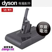 預購 Dyson 戴森 V8 SV10 高品質原廠電池維修 V8全系列都可使用/建軍電器