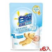 白蘭 含熊馨香精華洗衣精補充包(純淨溫和)1.6kg*6包(箱)【愛買】