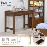 Hinata日向 簡約雙抽紐松3尺書桌(附插座) (胡桃/白橡)