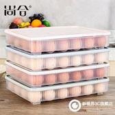 塑料雞蛋盒冰箱收納盒廚房食物保鮮盒大容量可疊加蛋格蛋托