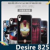 HTC Desire 825 卡通浮雕保護套 軟殼 彩繪塗鴉 3D風景 立體超薄0.3mm 矽膠套 手機套 手機殼