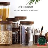 帶蓋雜糧儲物罐糖罐密封罐玻璃食品玻璃瓶【福喜行】