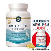 專品藥局 北歐天然 寵物魚油膠囊 90粒(適合中型至大型犬)【2010192】